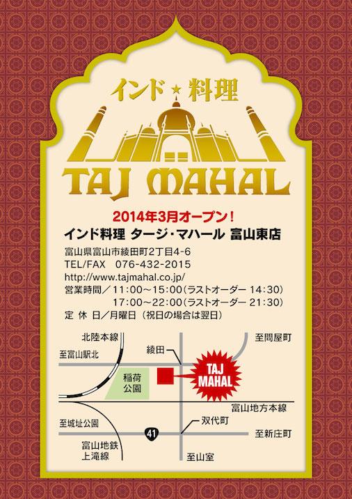 タージ・マハール富山東店